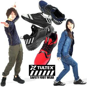 安全靴 ローカット TULTEX タルテックス おしゃれ クッション性 軽量 ニット フィット感 AZ-51661 レディース メンズ 【あす楽対応】