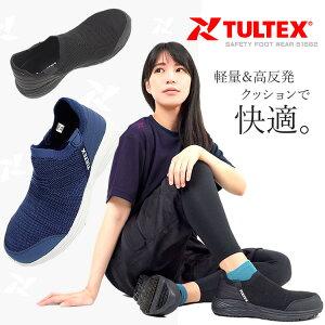 安全靴 スニーカー TULTEX タルテックス 軽量 通気性 クッション性 メッシュ スリッポン ローカット AZ-51662 メンズ レディース 【あす楽対応】