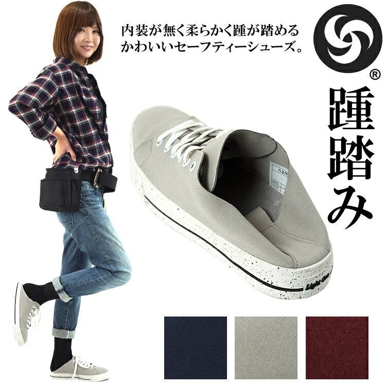 安全靴 スニーカー おしゃれ 可愛い 踵踏み 女性サイズ対応 ローカット セーフティーシューズ LO-001 かかと踏み メンズ レディース [あす楽対応]