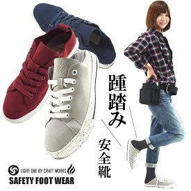 【送料無料】安全靴 レディース メンズ おしゃれ 踵踏み ローカット セーフティーシューズ LO-001 【あす楽対応】
