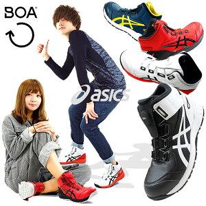 【送料無料】安全靴 アシックス boa ダイヤル式 ボア ハイカット asics メンズ レディース FCP304 CP304 JSAA規格A種 【あす楽対応】