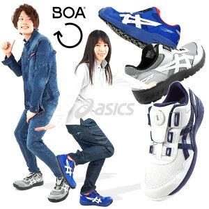 【送料無料】安全靴 アシックス boa ダイヤル式 ボア ローカット 短靴 asics メンズ レディース FCP209 CP209 JSAA規格A種 【あす楽対応】