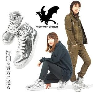安全靴 レディース マウンテンドラゴン 女性用 おしゃれ ハイカット シルバー 銀色 MD-006【あす楽対応】