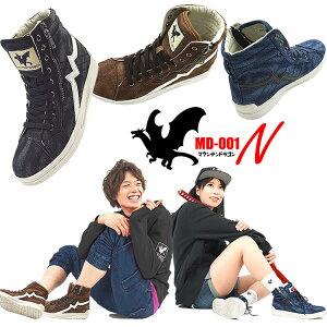 安全靴 ハイカット マウンテンドラゴン デニム mountain dragon おしゃれ セーフティーシューズ MD-001N 【あす楽対応】
