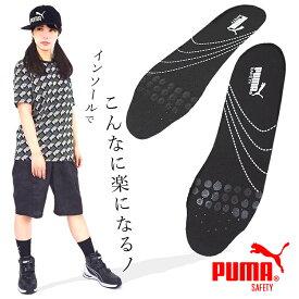 インソール プーマ PUMA 中敷き ブラック evercushion PRO 安全靴対応 【あす楽対応】