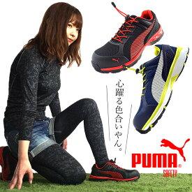 安全靴 プーマ PUMA puma ローカット ヒューズモーション2.0 FuseMotion2.0【あす楽対応】