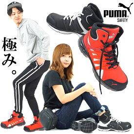 【送料無料】 安全靴 プーマ PUMA ハイカット JSAA A種認定 ヴェロシティ VELOCITY2.0 セーフティーシューズ【あす楽対応】【ラッキーシール対応】