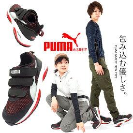 安全靴 スニーカー プーマ PUMA puma ローカット マジックタイプ スピード SPEED モーションクラウド MotionCloud セーフティーシューズ【あす楽対応】