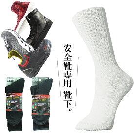 \ポイント5倍/ 靴下 安全靴専用 ソックス 2足組 2カラー [あす楽対応]【ラッキーシール対応】