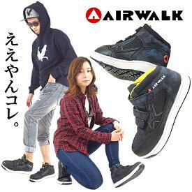 【送料無料】安全靴 エアウォーク AIRWALK ハイカット マジックタイプ JSAA B種合格品 防塵ステッチ 迷彩 デニム 耐滑 軽量 AW-680【あす楽対応】