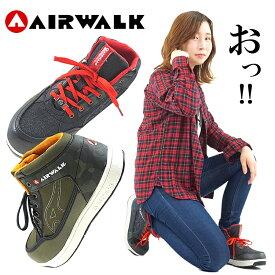 【送料無料】安全靴 エアウォーク AIR WALK おしゃれ スニーカータイプ ハイカット 紐 JSAA B種合格品 防塵ステッチ 迷彩 耐滑 軽量 AW-660 AW-670【あす楽対応】