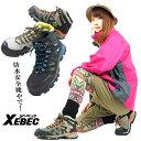 安全靴 防水 トレッキングタイプ ジーベック (XEBEC) セーフティーシューズ 85143 JSAA規格A種【あす楽対応】【ラッキーシール対応】