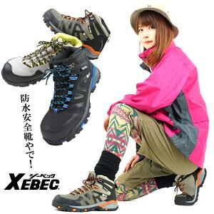 ジーベックからかわいいトレッキングタイプの防水安全靴。