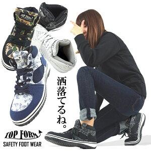 安全靴 スニーカー ミドルカット(TOP FORM)キャンバス MG-5590 屈曲 消臭 抗菌 4E メンズ レディース【あす楽対応】