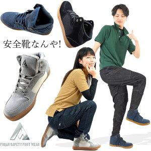 安全靴 ミドルカット FUBRA おたふく手袋 クッション性 メンズ レディース FB-821 FB-822 FB-823【あす楽対応】