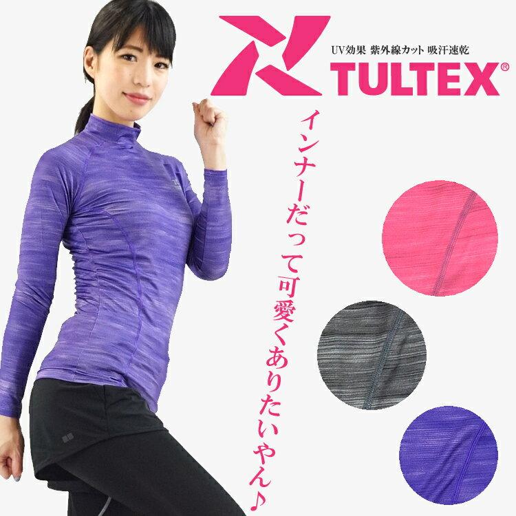 コンプレッション 長袖 レディース タルテックス (TULTEX) UV効果 紫外線カット 吸汗速乾 インナー LX58194[あす楽対応]