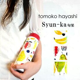 ステンレスボトル 水筒 480ml マイボトル マグボトル ランチ おでかけ 散歩 保温 保冷 Syun-ka 旬果 フルーツ柄 可愛い Tomoko Hayashi 【あす楽対応】【ポイント5倍】