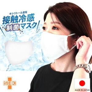 冷感 マスク 日本製 クールマスク キシリトール含有 制菌加工 接触冷感 洗えるマスク 涼しい 涼感 UV対策 インナーマスク 立体 飛沫 ボンマックス MA9994【ネコポス対応】