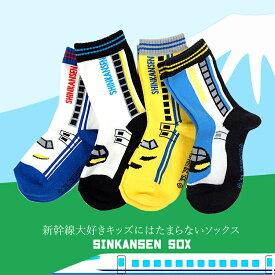 ソックス 子供 靴下 ハイソックス SHINKANSENソックス キッズ ドクターイエロー 新幹線 電車 鉄道 【ネコポス対応】