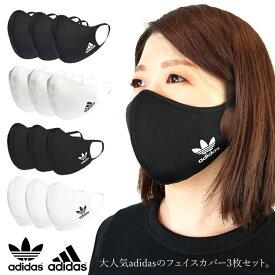 マスク adidas アディダス 洗えるマスク ファッションマスク 3枚組 ホワイト ブラック H08837 H13185 H34578 H34588 HB7850 HB7855 H7851 HB7856 【ネコポス対応】
