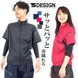 作業服 作業着 半袖 ジャケット ストレッチ 軽量 TS DESING 藤和 846656 『4カラー』【あす楽対応】【ラッキーシール対応】