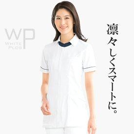 白衣 ジャケット 半袖 メディカル 医療 看護 介護 エステ アイトス ホワイトプロス レディース 862174【あす楽対応】