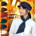 キャスケット 帽子 厨房 カフェ レストラン ユニフォーム アイトス 861248【あす楽対応】