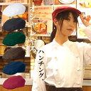 ハンチング 帽子 厨房 カフェ レストラン ユニフォーム アイトス 861247【あす楽対応】
