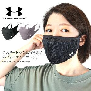 送料無料 マスク UNDER ARMOUR アンダーアーマー 洗えるマスク ファッションマスク ウイルス対策 花粉 立体マスク 1368010【ネコポス対応】