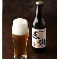 感謝の生≪金≫24本セット サンクトガーレン 神奈川県 クラフトビール 地ビール 感謝 ギフト お礼