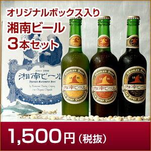 ロゴ入りオリジナルボックスだからギフトにも! 神奈川県発 熊澤酒造 湘南ビール飲み比べセット3本入り [ ピルスナー(旧 湘南ビター)シュバルツ アルト(旧 湘南ルビー) ] 【クラフトビール(地ビール)】