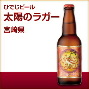 ひでじビール 太陽のラガー330ml宮崎のまぶしい太陽のような爽快な味わい 宮崎 クラフトビール 地ビール 御中元 お中元 贈り物 プレゼント