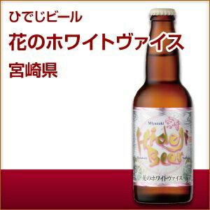 ひでじビール 花のホワイトヴァイス330ml淡い麦わら色のボディーにオレンジピールやコリアンダーの香り 宮崎 クラフトビール 地ビール 御中元 お中元 贈り物 プレゼント