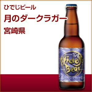 ひでじビール 月のダークラガー330mlスムーズで飲みやすいダークラガー 宮崎 クラフトビール 地ビール 御中元 お中元 贈り物 プレゼント