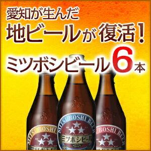 金しゃち新ブランド「ミツボシビール」6本セット名古屋の地ビールを飲み比べ!【送料無料・ラッピング無料・のし無料】【愛知 名古屋】【クラフトビール・地ビール】父の日 贈り物 プレゼント