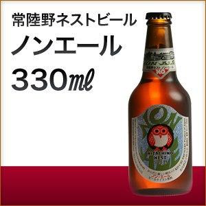 ノンエール 330ml常陸野ネストビールの低アルコールビールが登場! 茨城県 残暑見舞い 贈り物 プレゼント 宅飲み 敬老の日