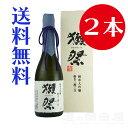 獺祭 純米大吟醸 磨き二割三分 720ml 桐箱 2本
