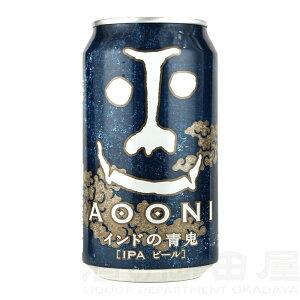 インドの青鬼 350ml長野県 ヤッホーブルーイング エールビール クラフトビール 地ビール 缶ビール ビール よなよなエール ギフト 宅飲み 家飲み オンライン飲み会 ブライダル 父の日