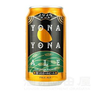 お中元 よなよなエール 350ml長野県 ヤッホーブルーイング エールビール クラフトビール 地ビール ビール ギフト 宅飲み 家飲み