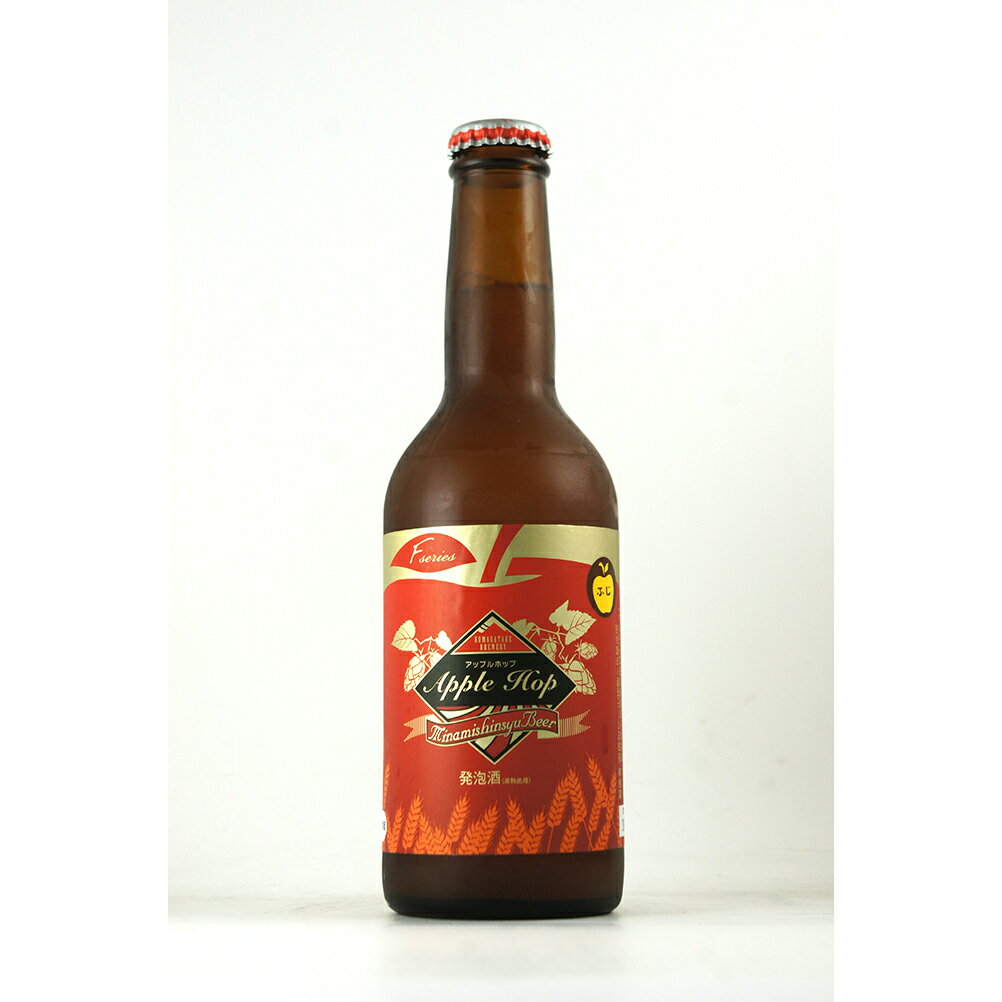 南信州ビール アップルホップ 330ml 長野 地ビール クラフトビール 【ラッキーシール対応】 父の日 BBQ バーベキュー
