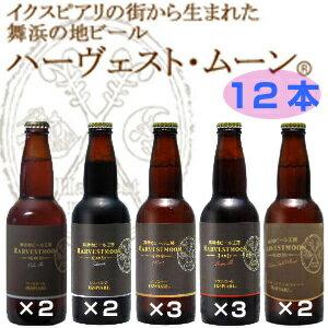 ポイント5倍 ハーヴェストムーン地ビール12本セット 千葉県舞浜 イクスピアリ ハーベストムーン クラフトビール 地ビール 送料無料 ラッピング無料 のし無料 父の日 贈り物 プレゼント