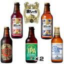 【父の日のプレゼントに】【名古屋文化が生んだ地ビール『盛田金しゃちビール』】 地ビール金しゃち飲み比べセット6本…