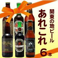 関東こだわりクラフトビール(地ビール)セット 未知の味に出会う【クラフトビール(地ビール)】【送料無料】