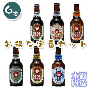 ネストビールセット6本 茨城発 常陸野ネストビール送料無料 ラッピング無料 のし無料 クラフトビール 地ビール