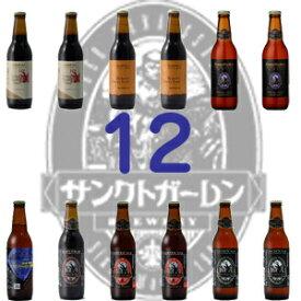 サンクトガーレン 12本 飲み比べセットYOKOHAMA XPA アンバーエール ゴールデンエール スイートバニラスタウト ブラウンポーター 黒糖スイートスタウト ペールエールクラフトビール 地ビール 詰め合わせ ギフトセット 飲み比べ ビール ギフト