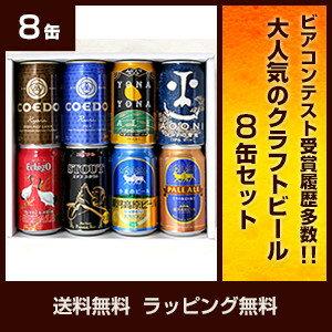 クラフトビール飲み比べセット 8本 詰合わせギフトセット よなよなエール、銀河高原ビール、コエドビール、エチゴビール クラフトビール 地ビール 送料無料 ラッピング無料 のし無料 御中元 お中元 贈り物 プレゼント