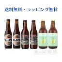 ベアードブルーイング 金しゃちビール 箕面ビール IPA 6本 飲み比べセット各2本クラフトビール 地ビール 詰め合わせセ…