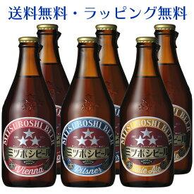 ミツボシビール 6本 飲み比べセットピルスナー ペールエール ウインナースタイルラガークラフトビール 地ビール 詰め合わせ ギフトセット 飲み比べ ビール ギフト