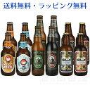 金賞受賞ビール 12本 飲み比べセット金しゃちビール サンクトガーレン 常陸野ネストビールクラフトビール 地ビール 詰…
