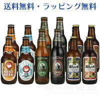 【金賞受賞ビールが送料無料!】地ビール通になろう!飲み比べ12本セット